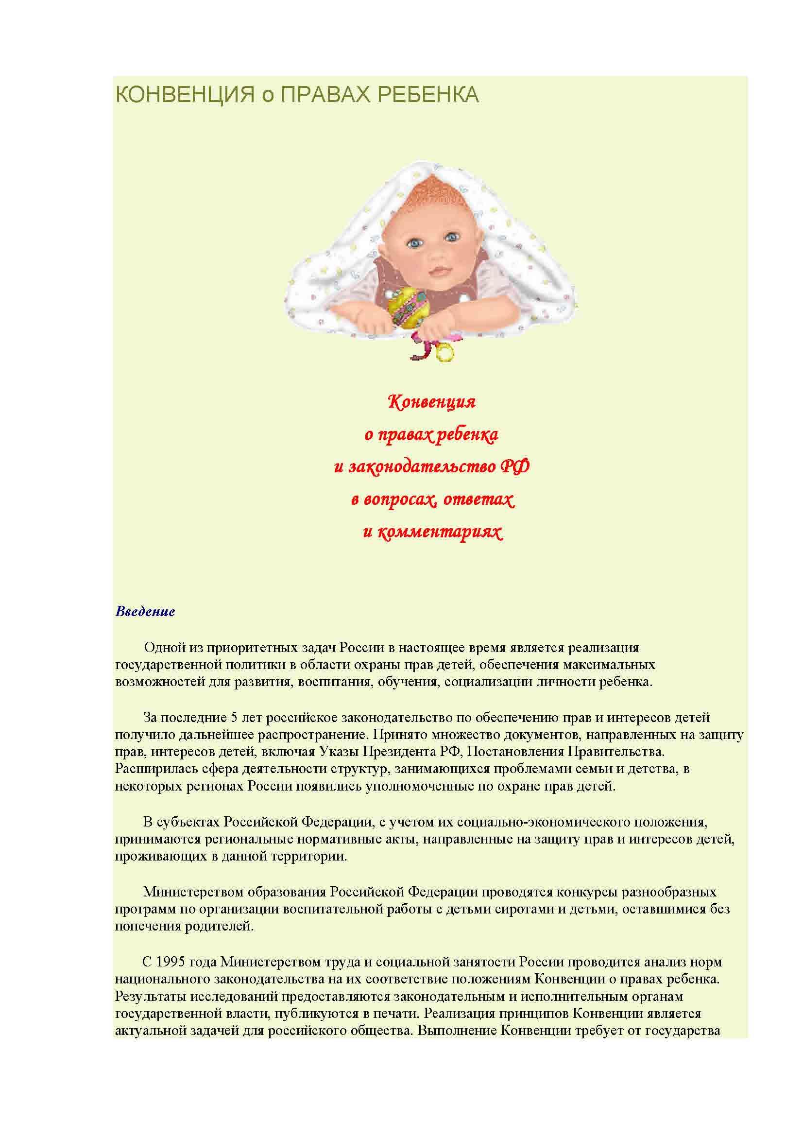 КОНВЕНЦИЯ о ПРАВАХ РЕБЕНКА_Страница_01