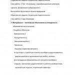 Руководство и материально тех.база