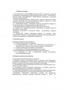 положение 1_Страница_2