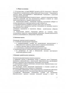 положение 1_Страница_3