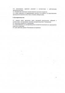 положение 1_Страница_4