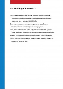 Brandbook_Страница_2